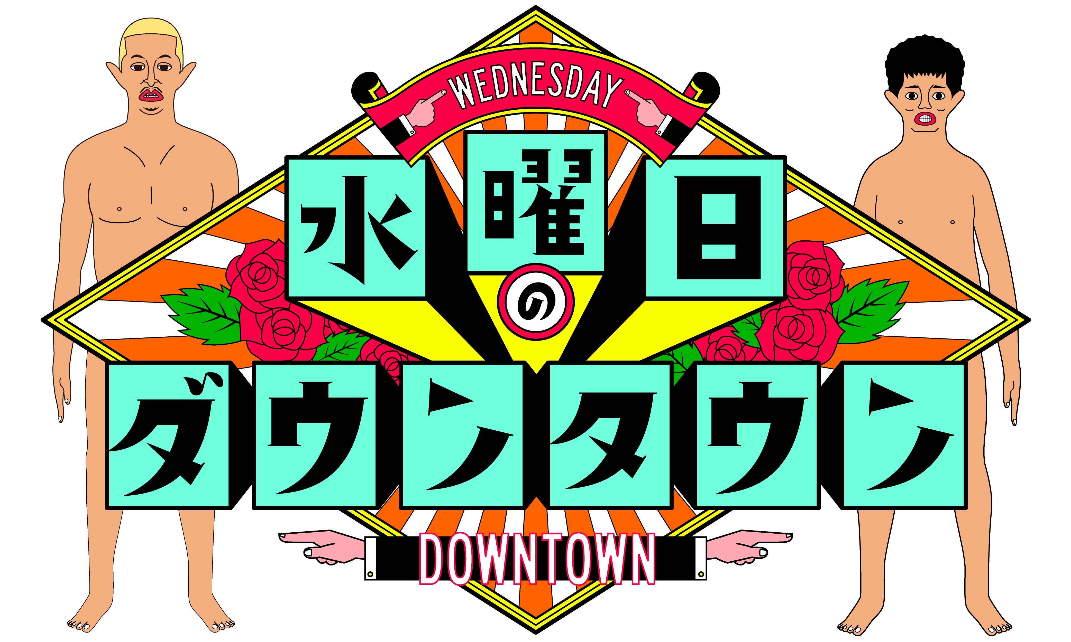 水曜日のダウンタウンtop