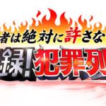 実録犯罪列島2019夏7月3日動画フル無料視聴見逃し配信再放送はこちら!