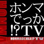 ホンマでっか!?TV2019年7月10日の動画無料視聴見逃し配信はこちら!