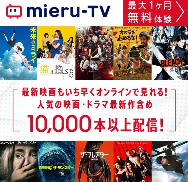 mieruTV