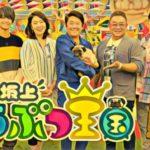 坂上動物王国3時間SP2019年8月23日放送分動画無料見逃し配信はこちら!