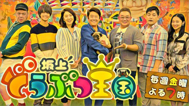 さかがみ動物王国2019