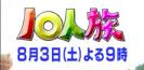 """0人旅 第4弾【小江戸川越~秩父の""""隠れ家""""宿をめざす旅】"""