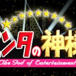エンタの神様SP2019年8月12日動画フル無料視聴見逃し配信はこちら!