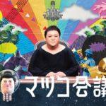 マツコ会議令和2019年8月31日動画無料視聴見逃し配信再放送はこちら!