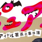 ピュア1日アイドル署長の事件簿1話2話3話最終回動画見逃し配信はこちら!