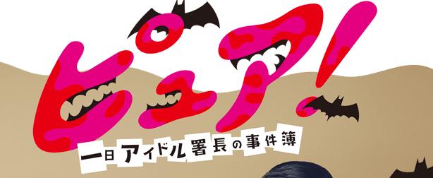 ピュアー1日アイドル署長の事件簿ーtitle