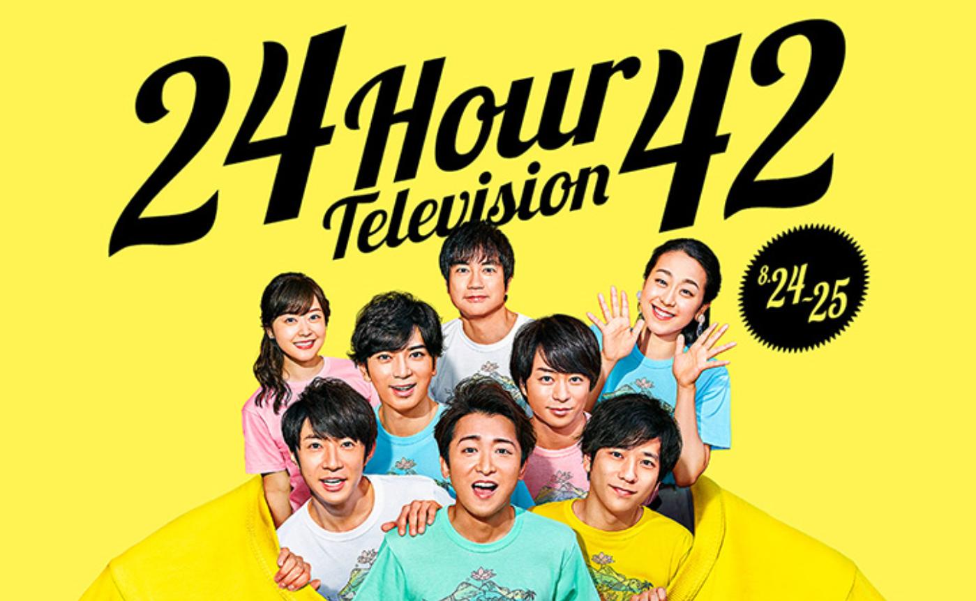 24時間テレビトップ