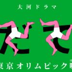 いだてん29話NHK大河ドラマ動画フル視聴見逃し配信【夢のカリフォルニア】はこちら