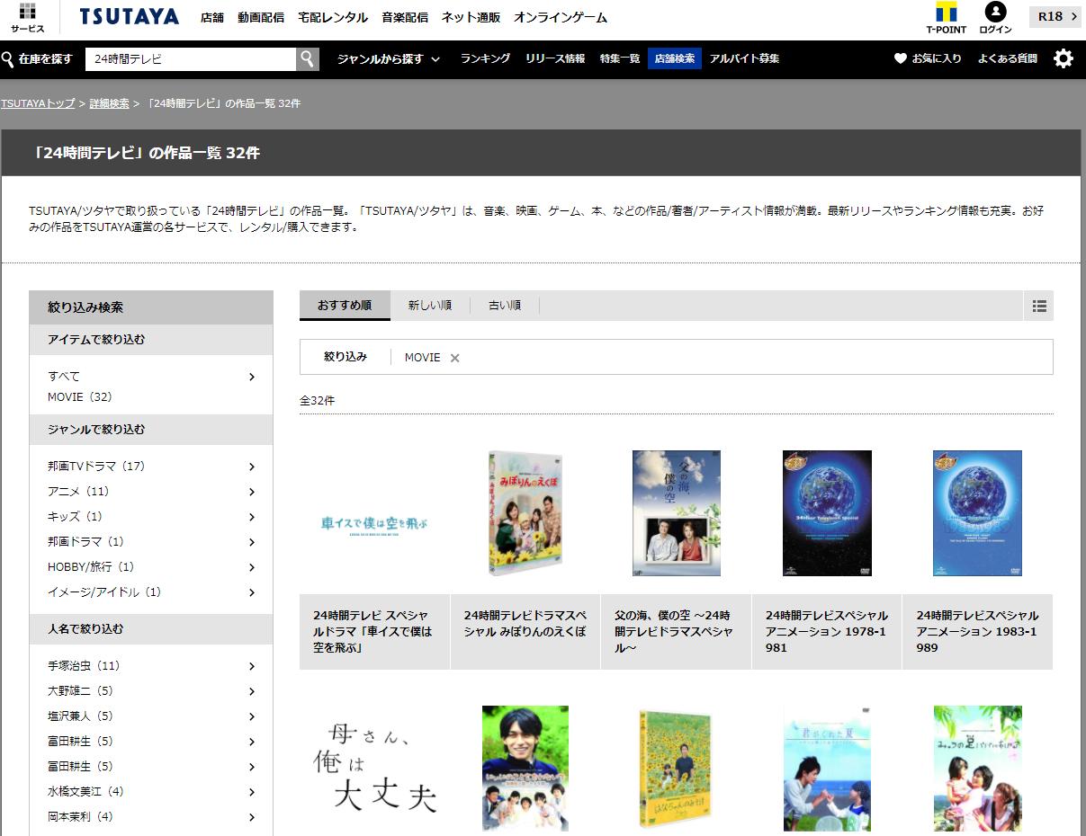 24時間テレビ42 8月24日放送tsutaya