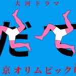 いだてん33話NHK大河ドラマ動画フル視聴見逃し配信【仁義なき戦い】はこちら