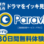 TBS・東テレ(Paraviメイン訴求)の書き方【2020年版】