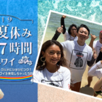 有吉の夏休み2019土曜プレミアム動画無料視聴見逃し配信はこちら!