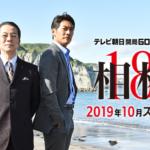 相棒18第1話~最終回 動画無料視聴見逃し配信【2019】はこちら