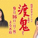 渡る世間は鬼ばかり2019/3時間SP動画無料視聴見逃し配信再放送はこちら!