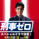 刑事ゼロSP2019年9月15日動画フル視聴見逃し配信再放送はこちら!