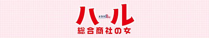 ハル~総合商社の女~タイトル画像