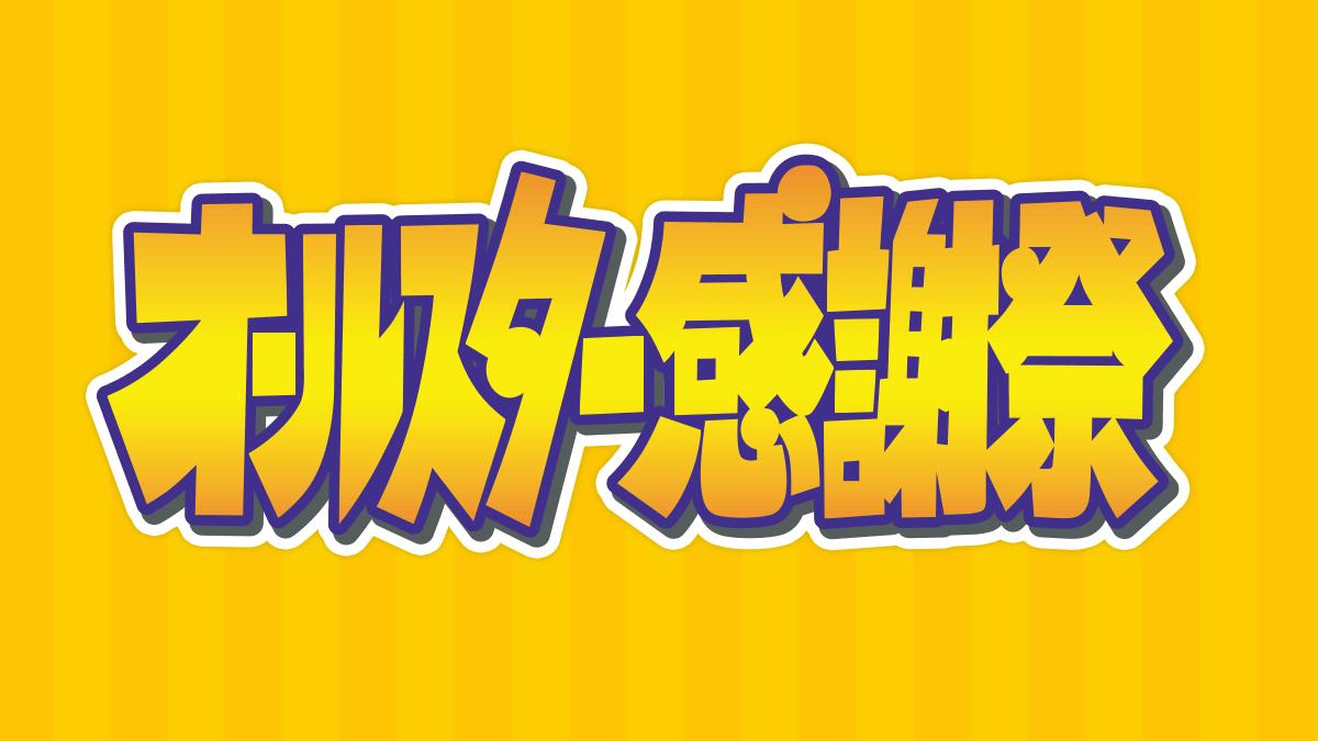 オールスター感謝祭2019秋