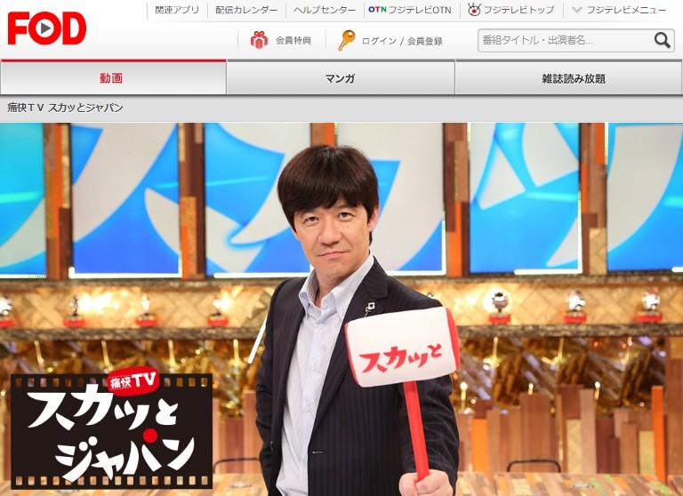 痛快TVスカッとジャパンFOD