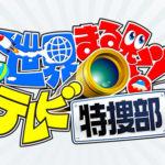 世界まる見えSP2020過去~最新放送動画無料見逃し配信再放送はこちら!
