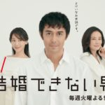 まだ結婚できない男1話~最終回ドラマ動画無料視聴一気見逃し配信<2019>はこちら!