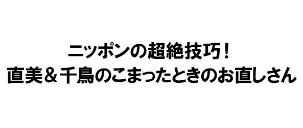 ニッポンの超絶技巧タイトル
