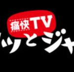 痛快TVスカッとジャパンタイトル