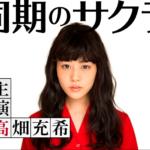 同期のサクラ1話~最終回ドラマ動画全話フル視聴一気見逃し配信はこちら!