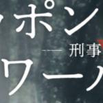 ニッポンノワールー刑事Yの反乱ー1話~最終回動画全話無料視聴一気見逃し配信はこちら!