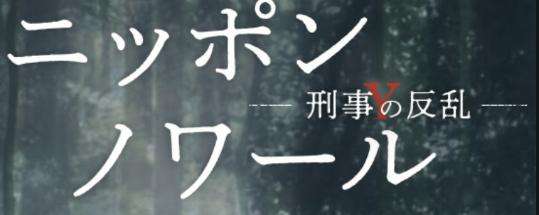 ニッポンノワールー刑事Yの反乱ータイトル