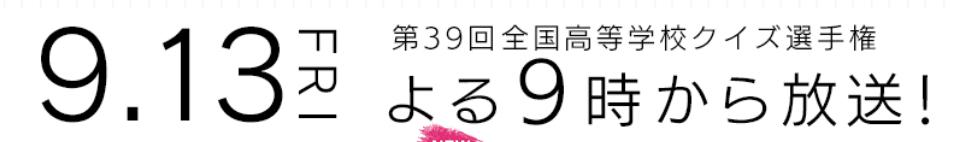高校生クイズ2019