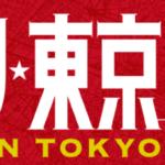 グランメゾン東京&グラグラメゾン東京1話~最終回動画無料見逃し配信はこちら!
