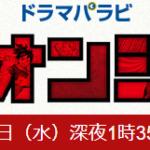 ミリオンジョー1話~最終回ドラマ動画全話まとめフル視聴一気見逃し配信はこちら!