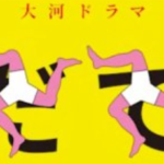 いだてん最終回NHK大河ドラマ動画フル視聴見逃し配信【時間よ止まれ】はこちら