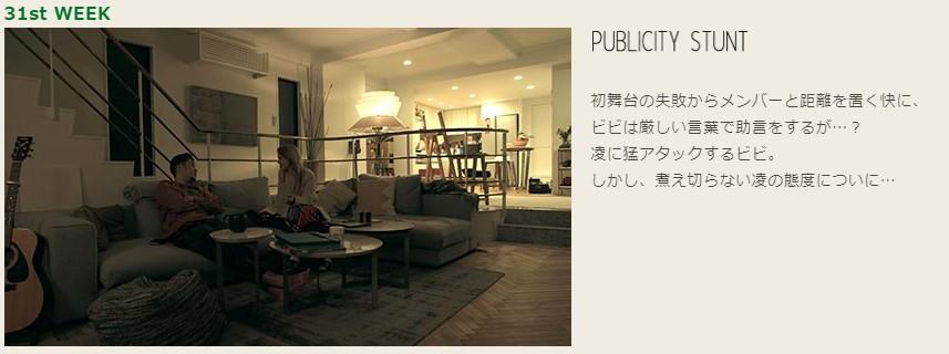 テラスハウス東京31話