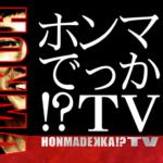 ホンマでっかTV過去~最新放送動画無料視聴見逃し配信フル再放送まとめはこちら!