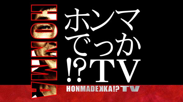 ホンマでっかTVSP9月25日タイトル