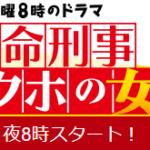 特命刑事カクホの女2/1話~最終回動画全話無料視聴一気見逃し配信はこちら!