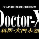 ドクターX6期1話~最終回ドラマ動画無料視聴全話一気見逃し配信はこちら!