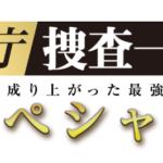 警視庁捜査一課長スペシャル【日曜プライム】動画フル見逃し配信はこちら!