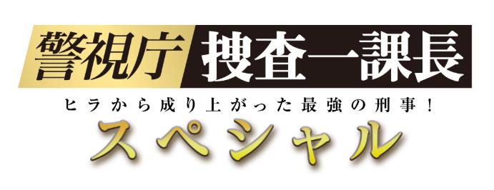 警視庁捜査一課長SPタイトル
