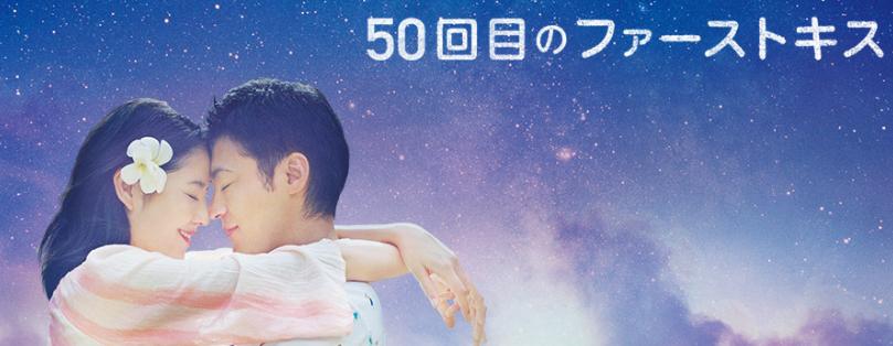 2019.10.18金曜ロードshow50回目のファーストキスタイトル