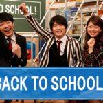 BACK TO SCHOOL過去~最新放送動画無料視聴見逃し配信はこちら!