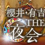 櫻井有吉THE夜会過去~最新放送動画無料視聴見逃し配信フル再放送まとめはこちら!