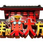 さんまの東大方程式SP【土曜プレミアム】動画無料視聴見逃し配信はこちら!
