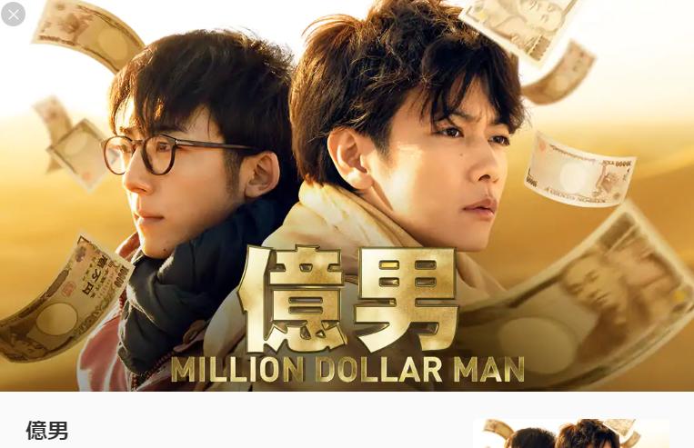 億男UNEXT