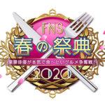 FNS春の祭典2020過去~最新放送動画フル無料視聴見逃し配信はこちら!