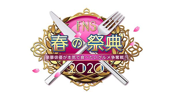 FNS春の祭典2020 2020年3月28日タイトル