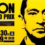 IPPONグランプリ2019秋の動画無料視聴見逃し配信再放送はこちら!