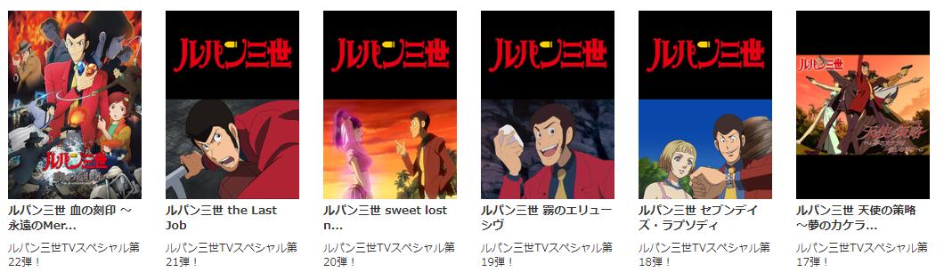 2019.11.22金曜ロードshowルパン三世vs名探偵コナン THE MOVIEmieruTV